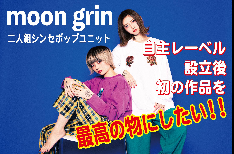 【moon grin】自主レーベル設立後初の作品を最高のものにしたい!!