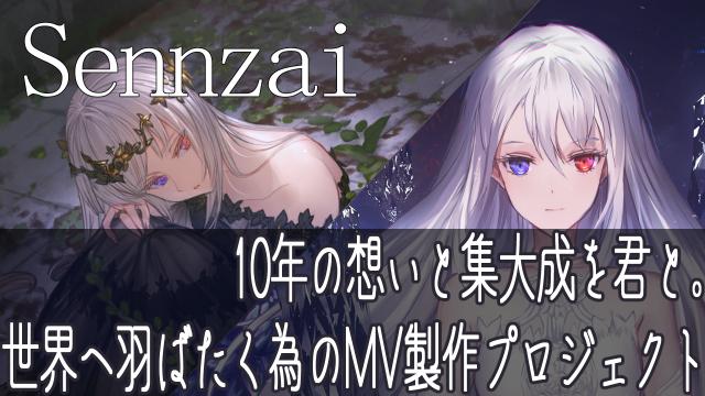 【Sennzai】活動10周年!夢を叶え、世界へ羽ばたく為のMusic Video制作プロジェクト。