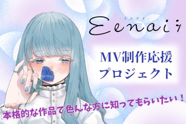 【さっちん(Eenai;)】本格的な作品で色んな人に知ってもらいたい!MV制作応援キャンペーン