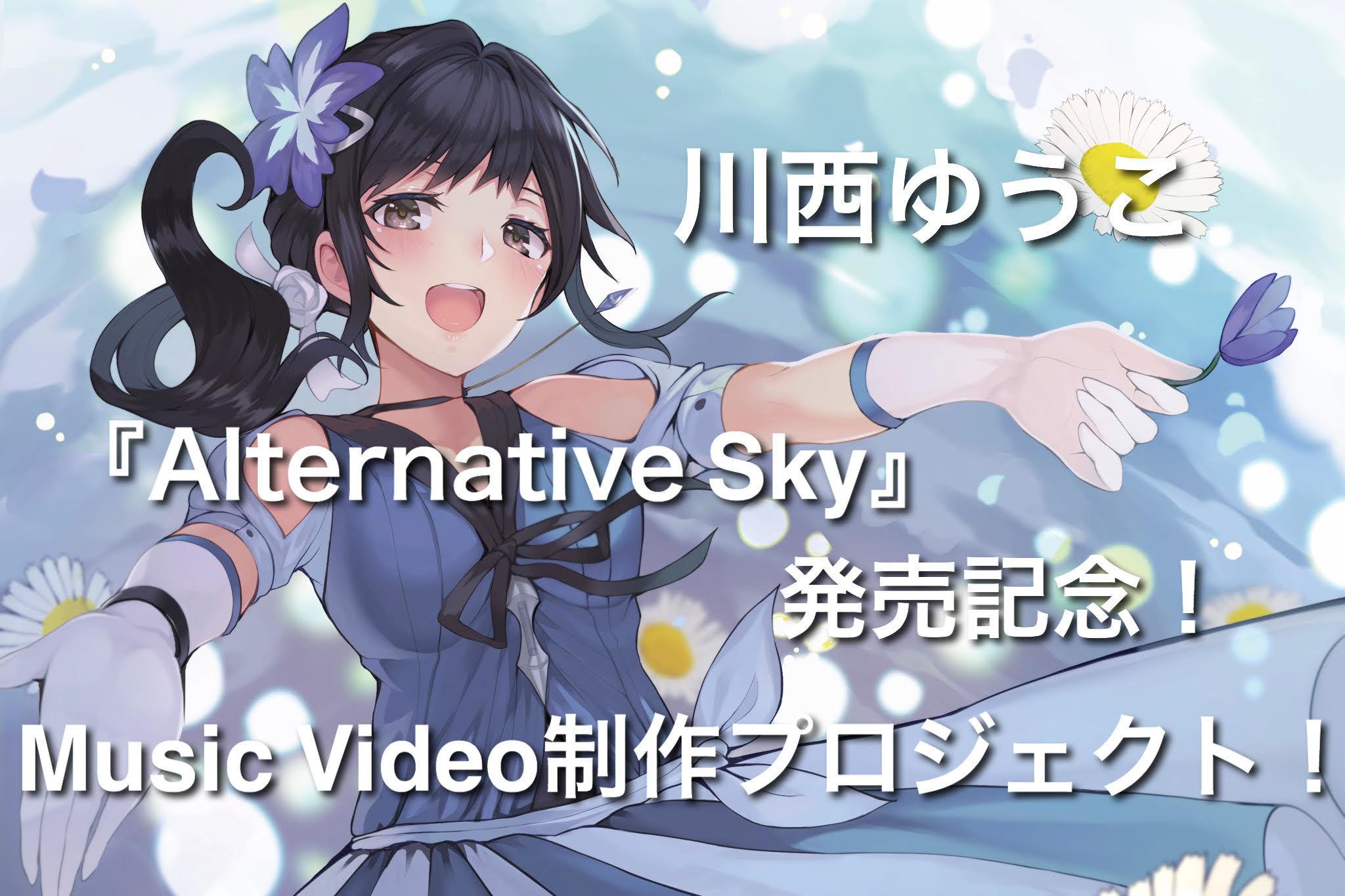 【川西ゆうこ】『Alternative Sky』発売記念!Music Video制作プロジェクト!