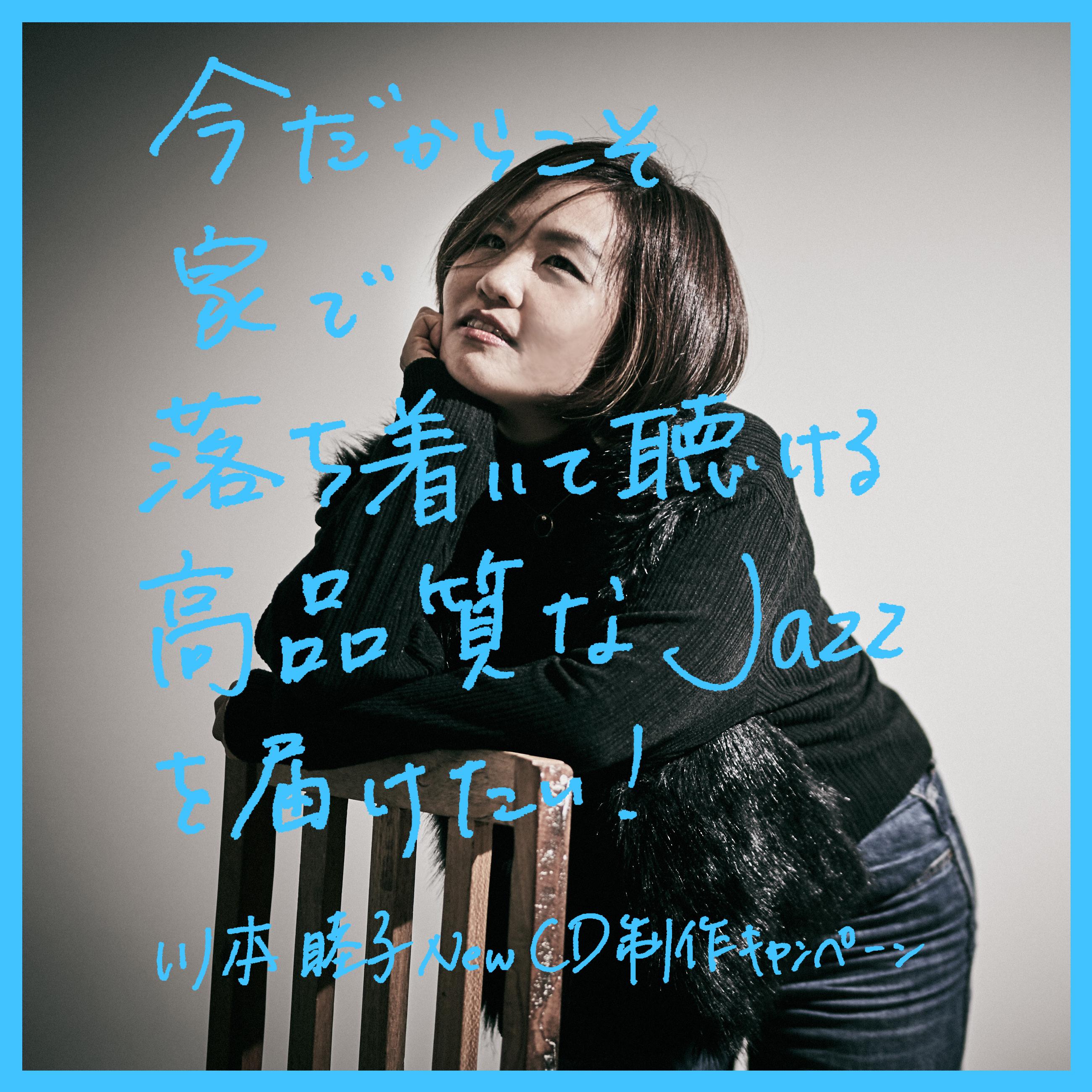 【川本睦子】今だからこそ家で落ち着いて聞ける高品質なJAZZを届けたい!NEW CD制作キャンペーン!