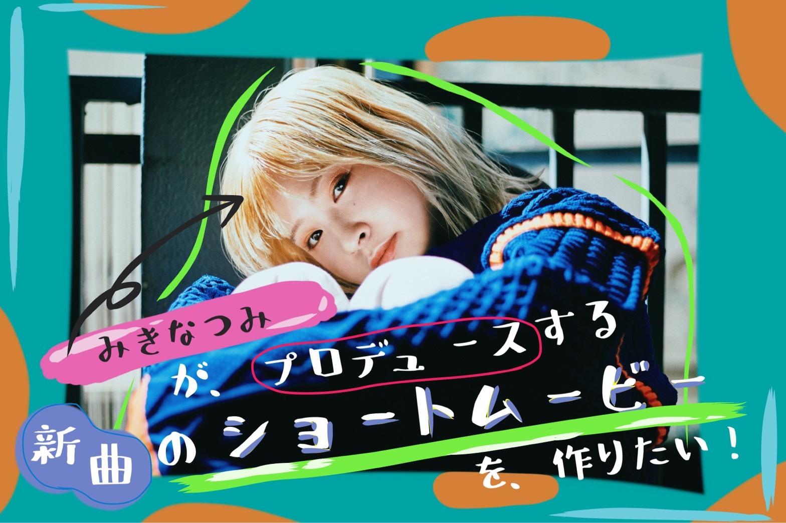 【みきなつみ】本人プロデュース、新曲ショートムービー製作応援プロジェクト