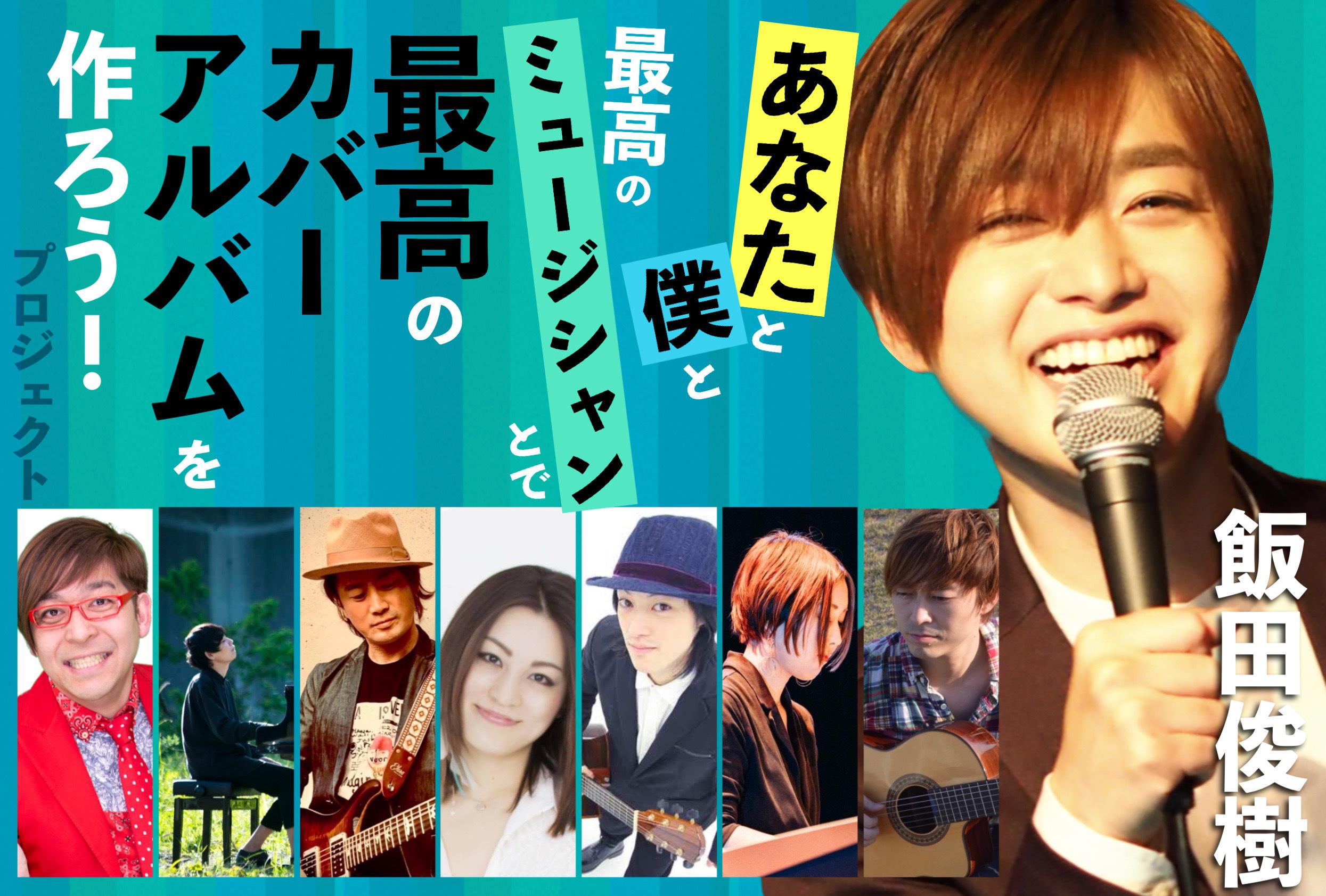 【飯田俊樹】あなたと僕と最高のミュージシャンとで最高のカバーアルバムを作ろう!プロジェクト