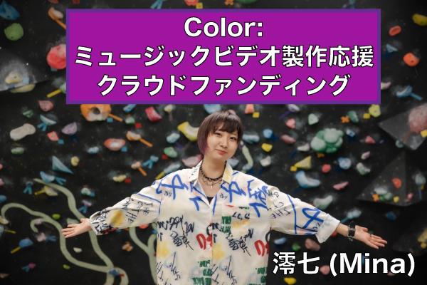 【澪七】最高のクオリティでミュージックビデオを作りたい!製作応援キャンペーン!!
