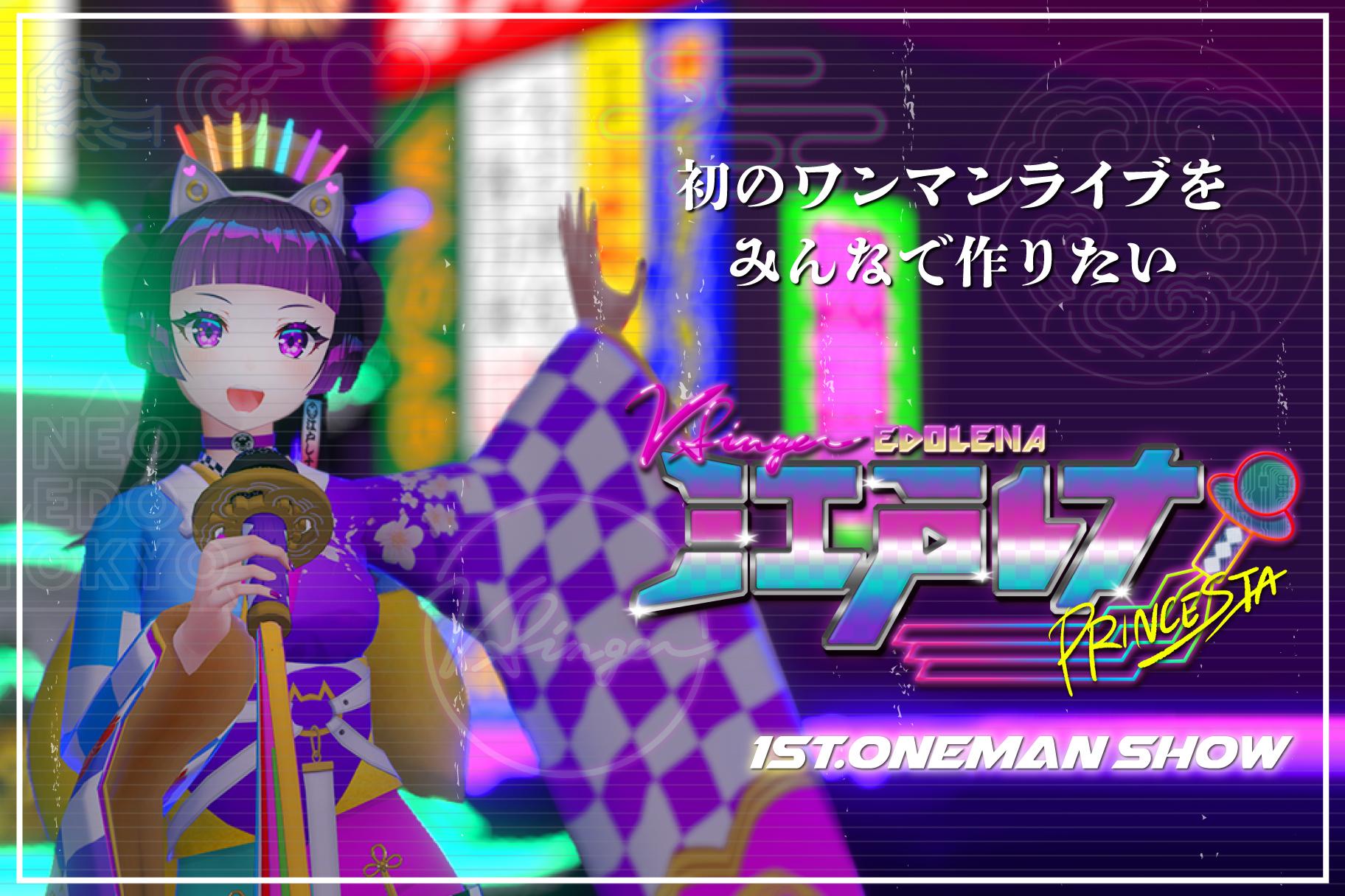 VSinger 江戸レナ 1st.ワンマンライブをみんなと一緒につくりたい!