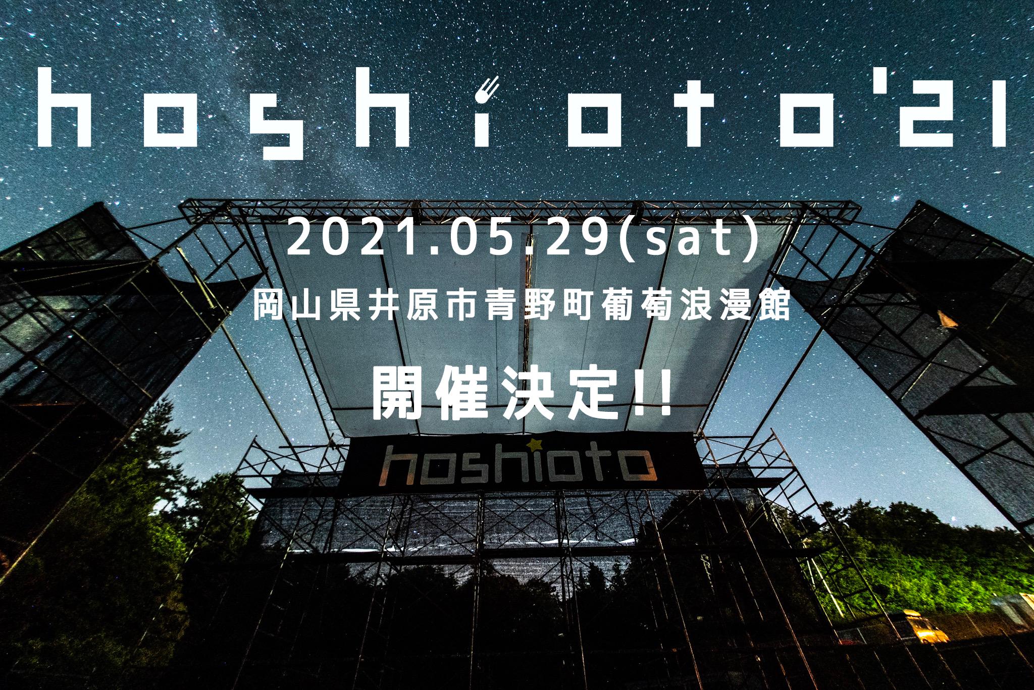 hoshioto'21 を去年の想いも込めて新型コロナウイルスに負けずに開催させたい!