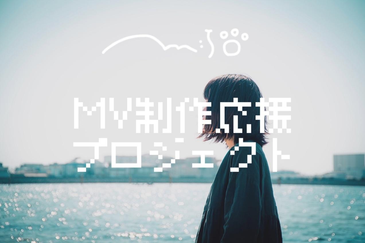 【miso】2021年のスタートダッシュとして最高のMVを制作したい!MV制作応援プロジェクト!