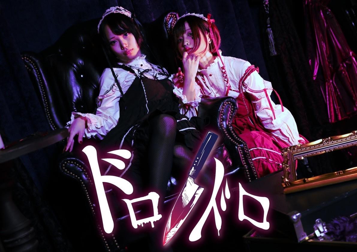 【ドロドロ】1stシングル&MV制作プロジェクト!!