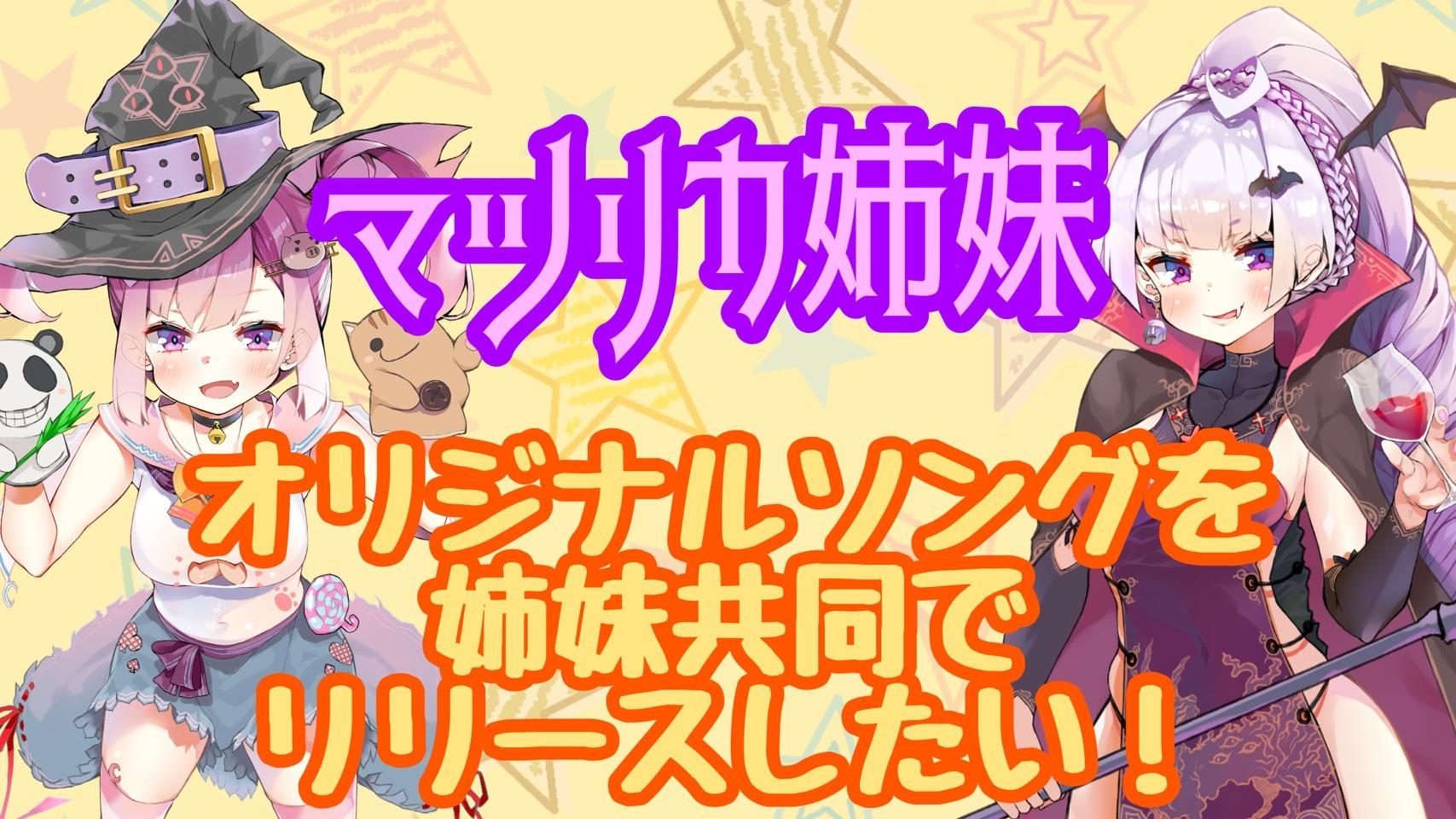 【マツリカ姉妹】オリジナルソングを姉妹共同でリリースしたい!楽曲制作応援キャンペーン!