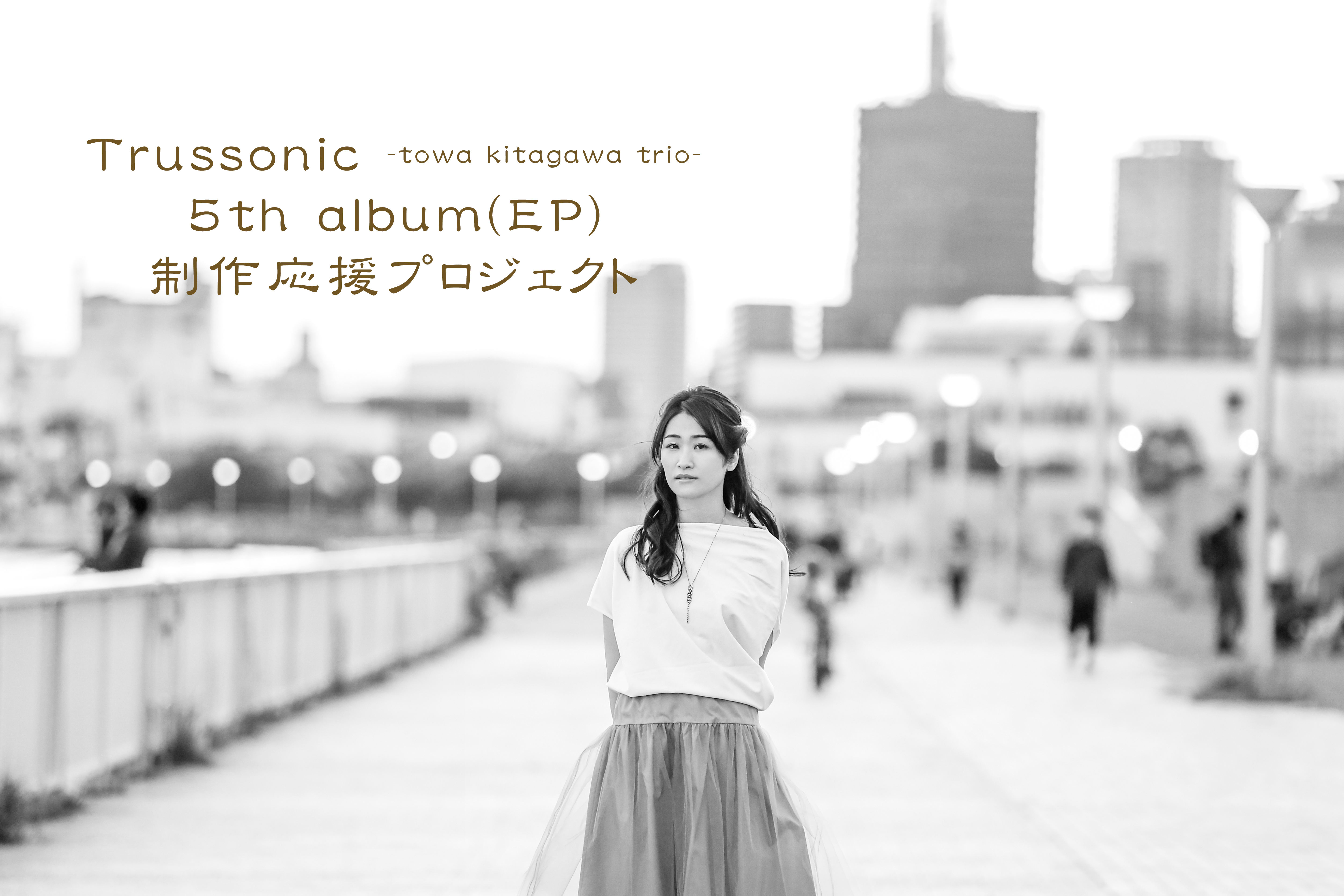Trussonic -towa kitagawa trio- 5th album(EP) 制作応援プロジェクト