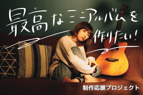 【ナガトモユリ】ソロとして初となる本格的なCDを完成させたい!ミニアルバム制作応援プロジェクト!!