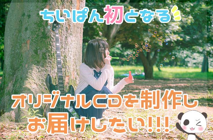 【ちいぱん】初となるオリジナルCDを制作しお届けしたい!!