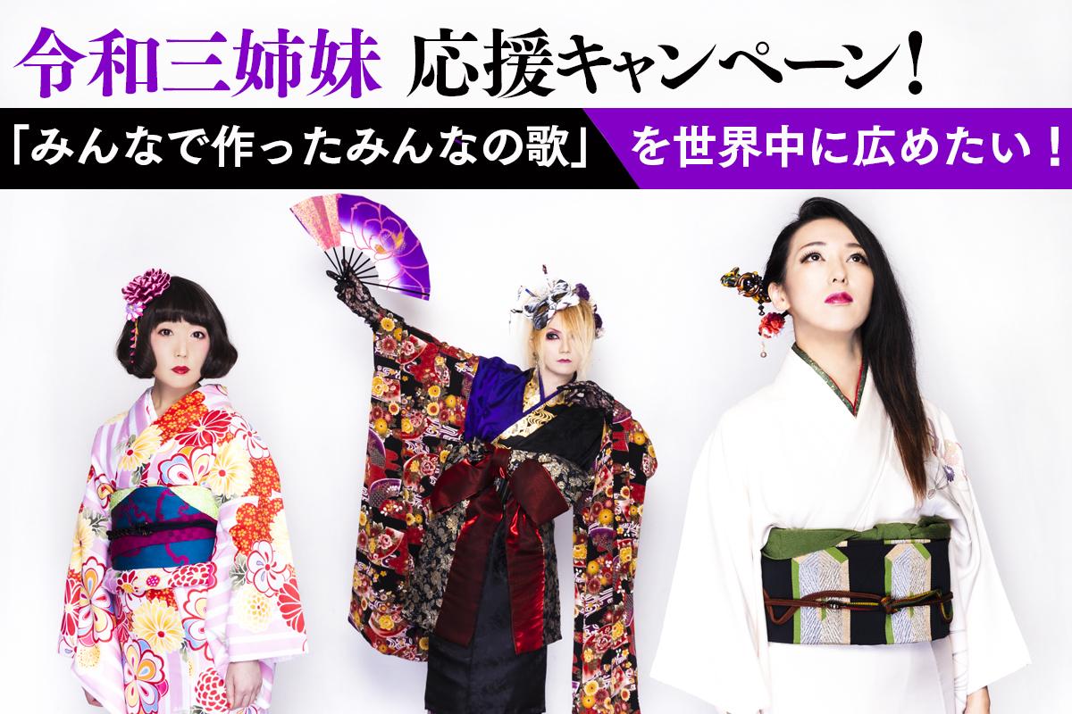 令和三姉妹「みんなで作ったみんなの歌」を世界中に広めたい!