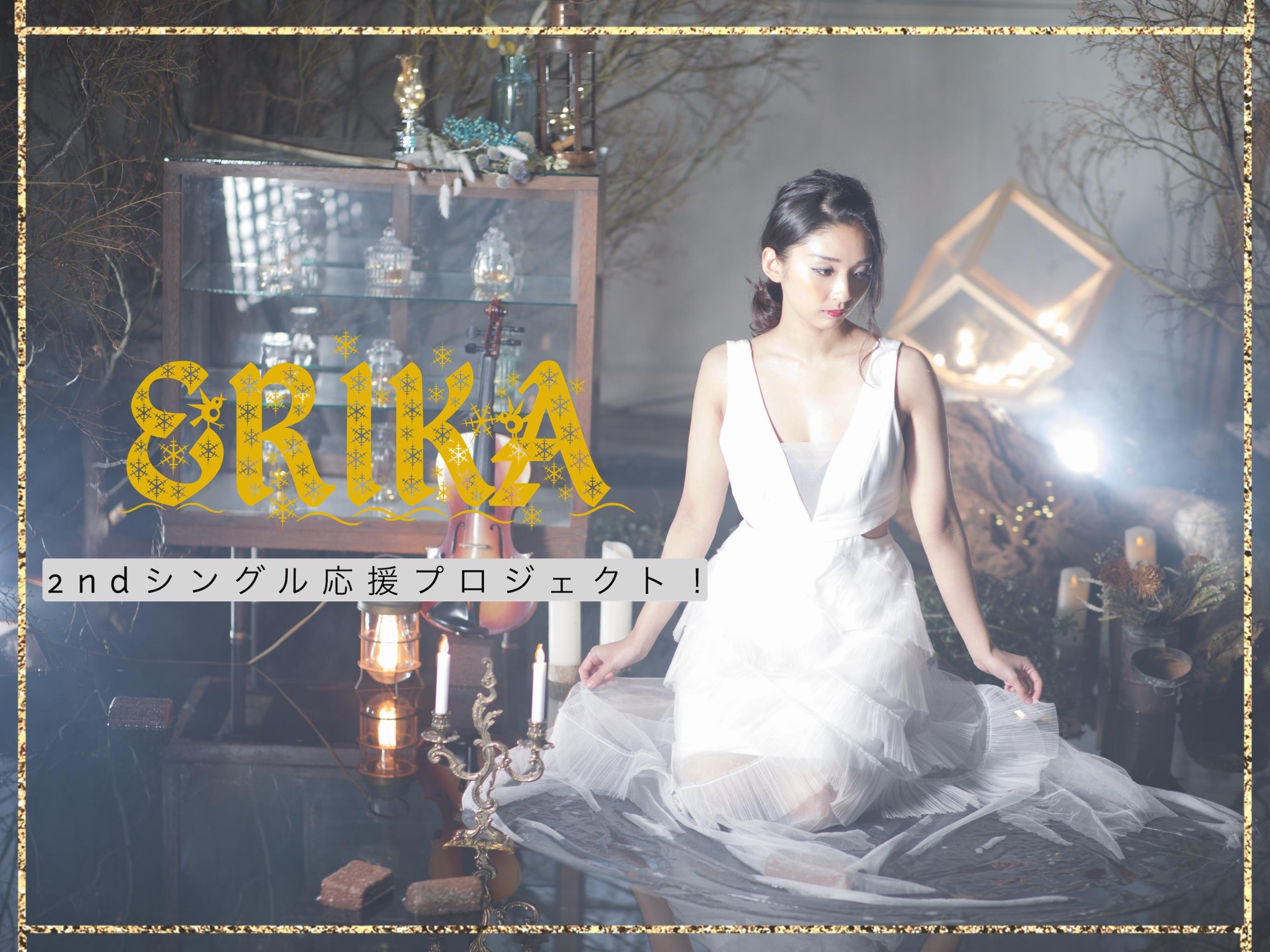 【ERIKA】〜2ndシングル制作応援プロジェクト〜