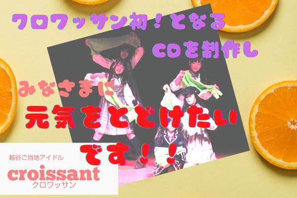 【クロワッサン】初となるCDを制作し、皆さんに元気を届けたい!!