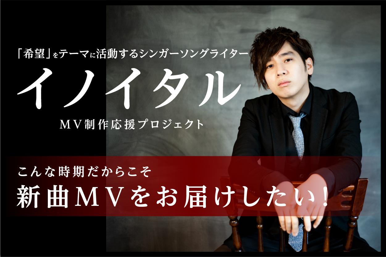 【イノイタル】こんな時期だからこそ新曲のMVをお届けしたい!MV制作応援プロジェクト