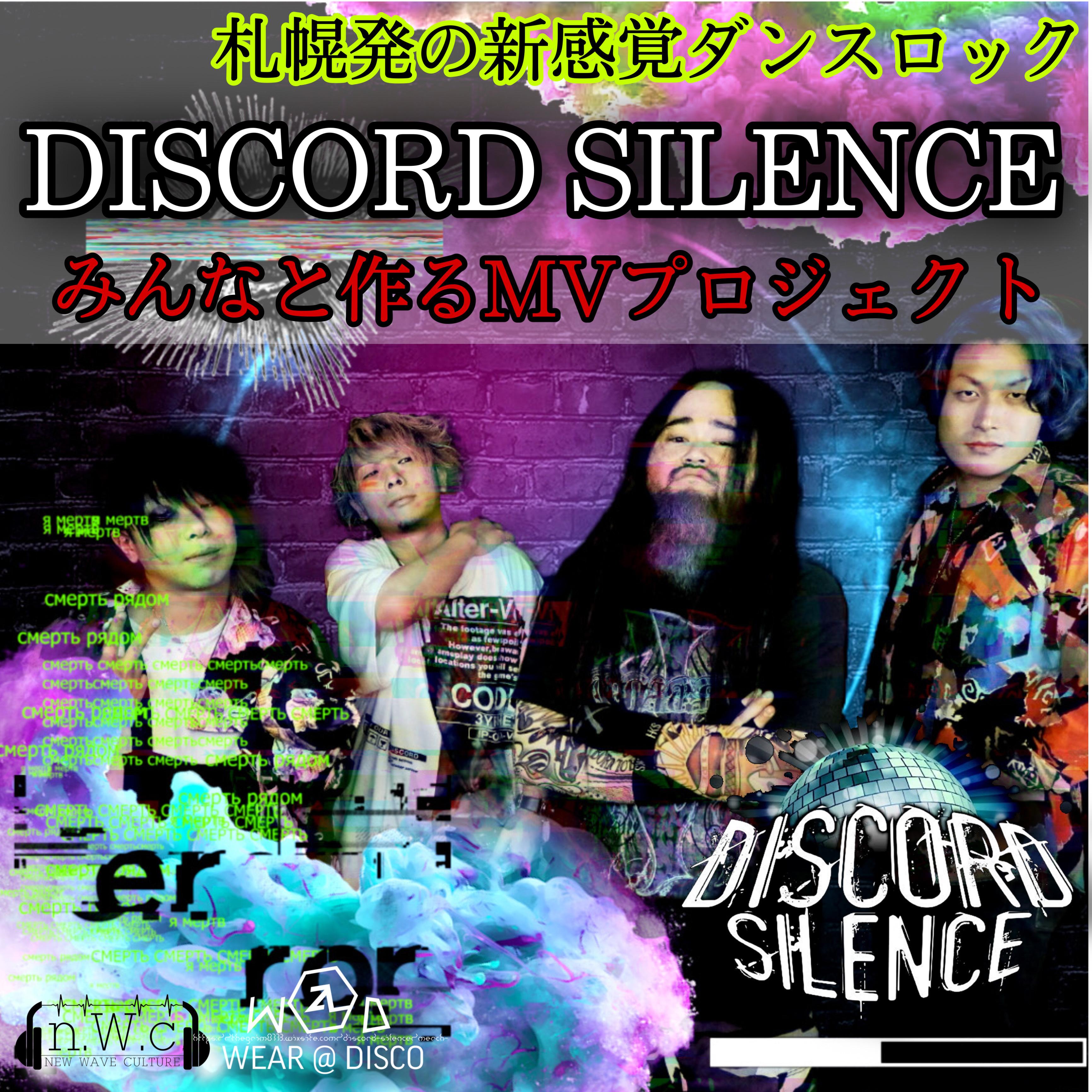 【DISCORD SILENCE】活動5周年となる1作目のMVを制作プロジェクト!