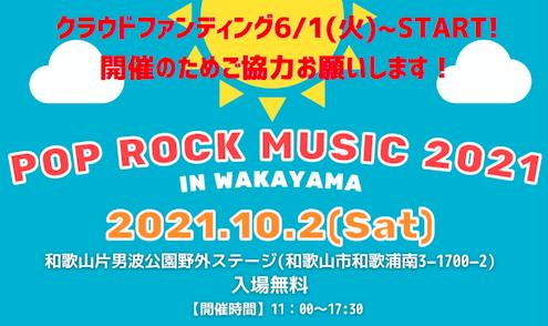 【みのべありさ】10月2日 地元和歌山での「POP ROCK MUSIC 2021」 野外フェス開催応援プロジェクト!