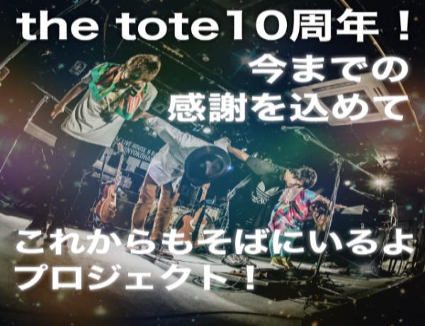 【the tote】10周年!いままでの感謝を込めて。 これからもそばにいるよプロジェクト!