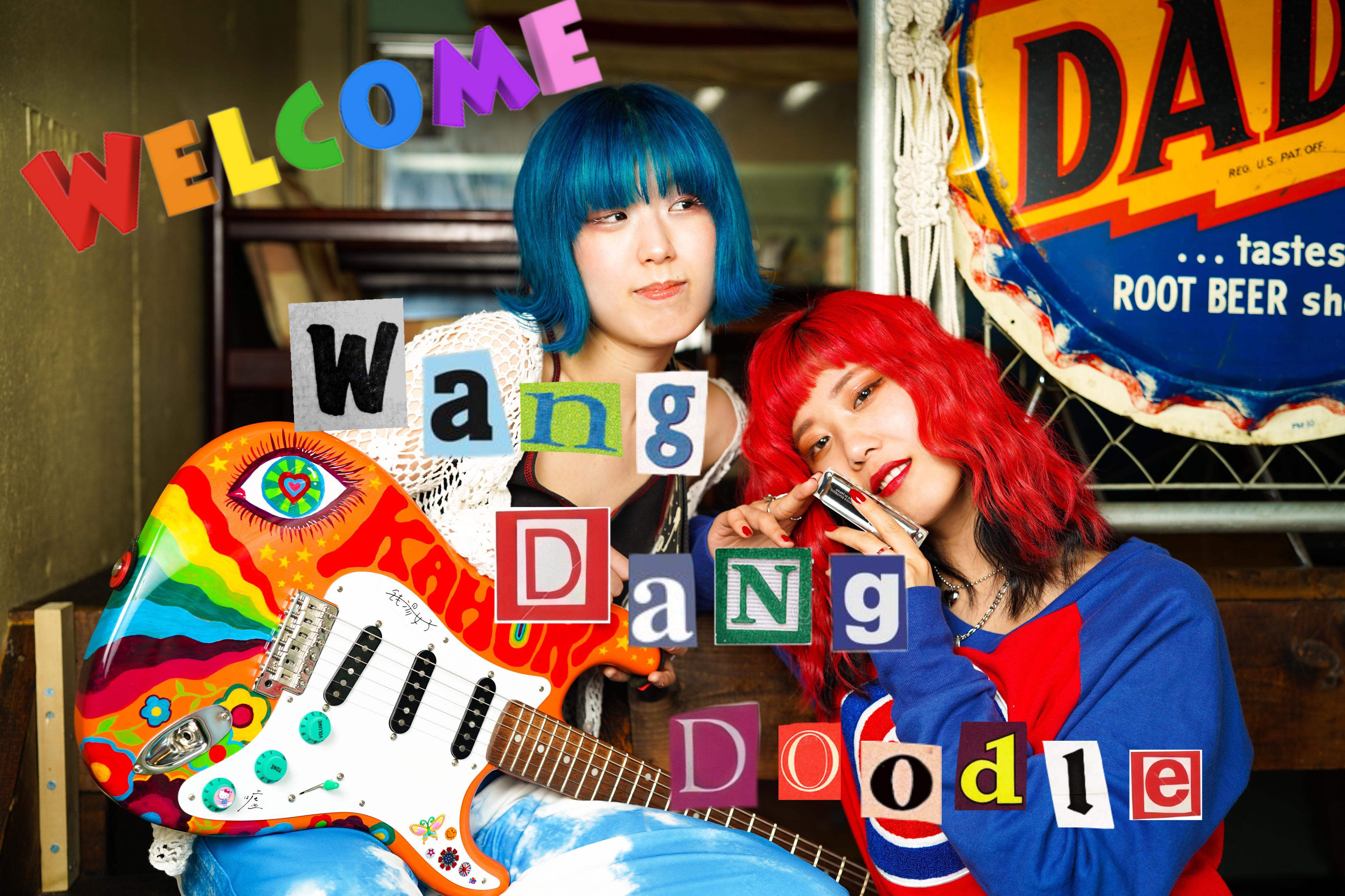 Wang Dang Doodle再始動にあたっての初期資金を集める!!