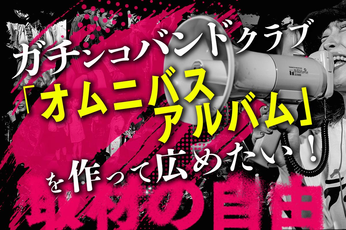 【ガチンコバンドクラブ】「オムニバスアルバム」を作って広めたい!