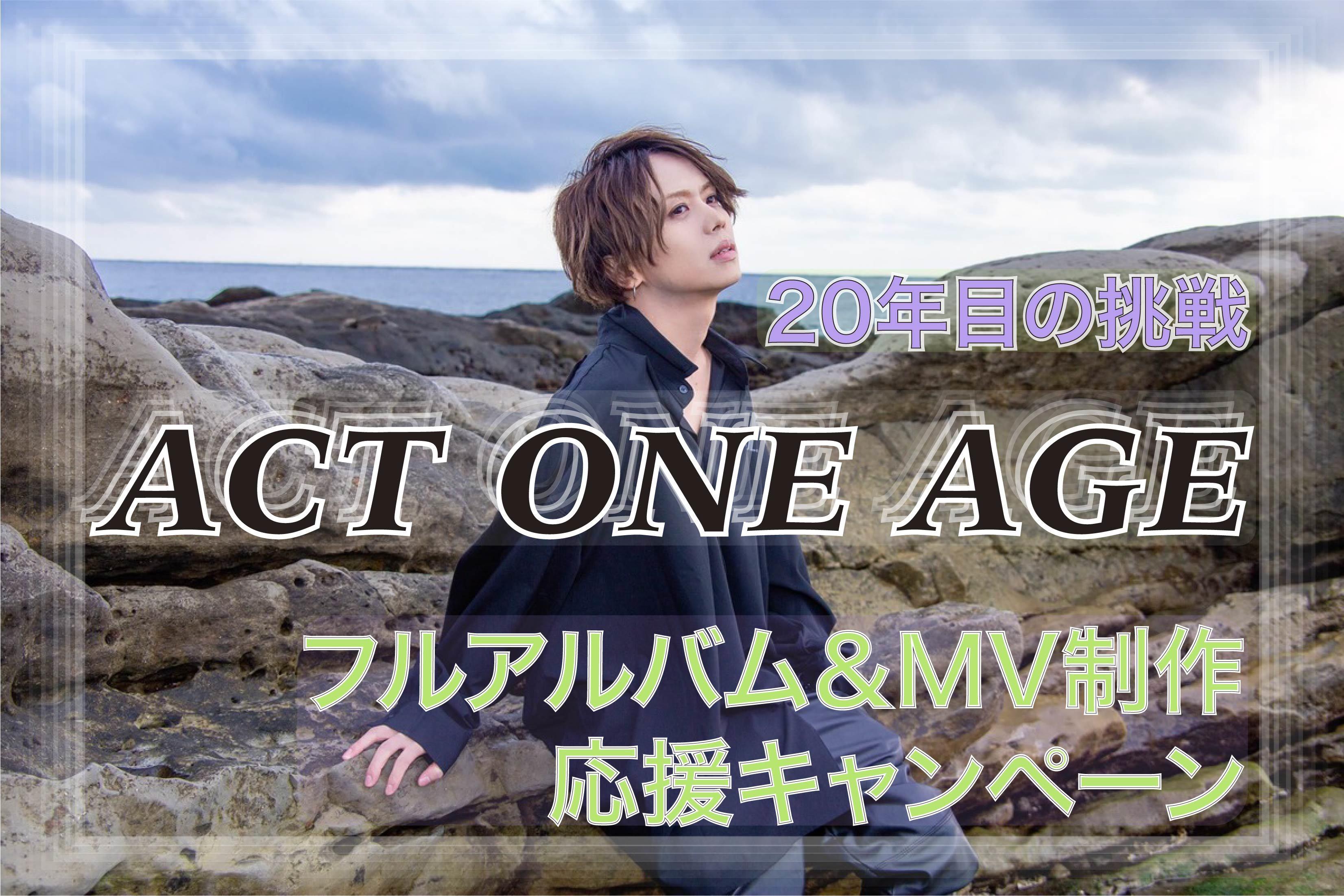 【ACT ONE AGE 結成7周年&藤家和依 芸能活動20年目の挑戦】2枚目となるアルバム&MV制作応援キャンペーン