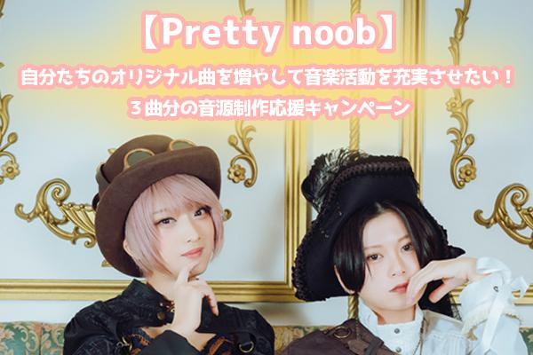 【Pretty noob】自分たちのオリジナル曲を増やして音楽活動を充実させたい!3曲分の音源制作応援キャンペーン