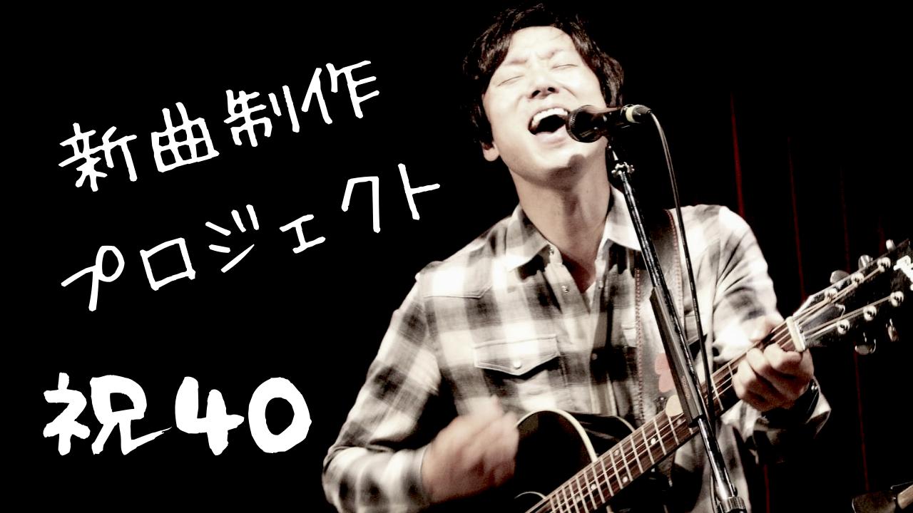 【山本圭介】40歳の節目を記念した新曲をリリースしたい!新曲制作プロジェクト!!