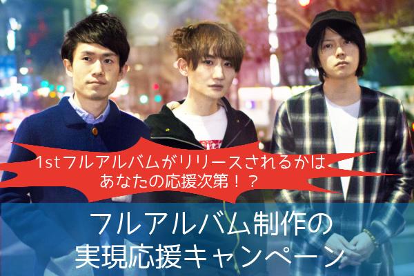【FANSY】1stフルアルバムがリリースされるかはあなたの応援次第!?フルアルバム制作の実現応援キャンペーン