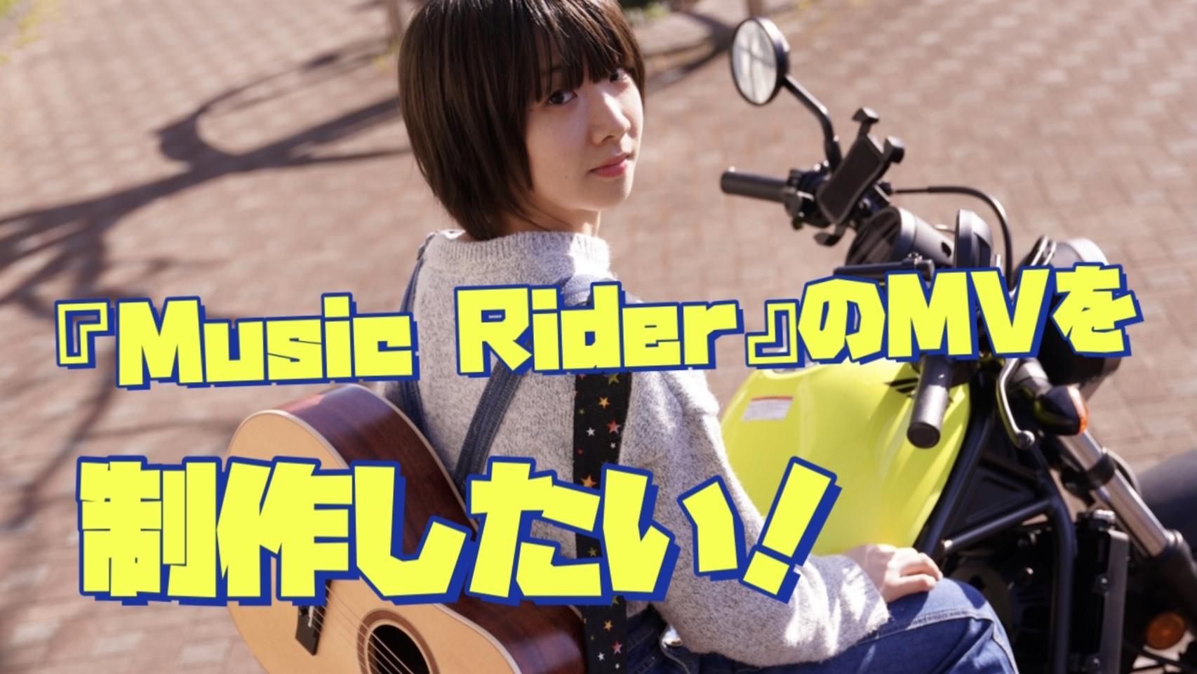 【花野】Music RiderのMVを制作したい!制作応援キャンペーン
