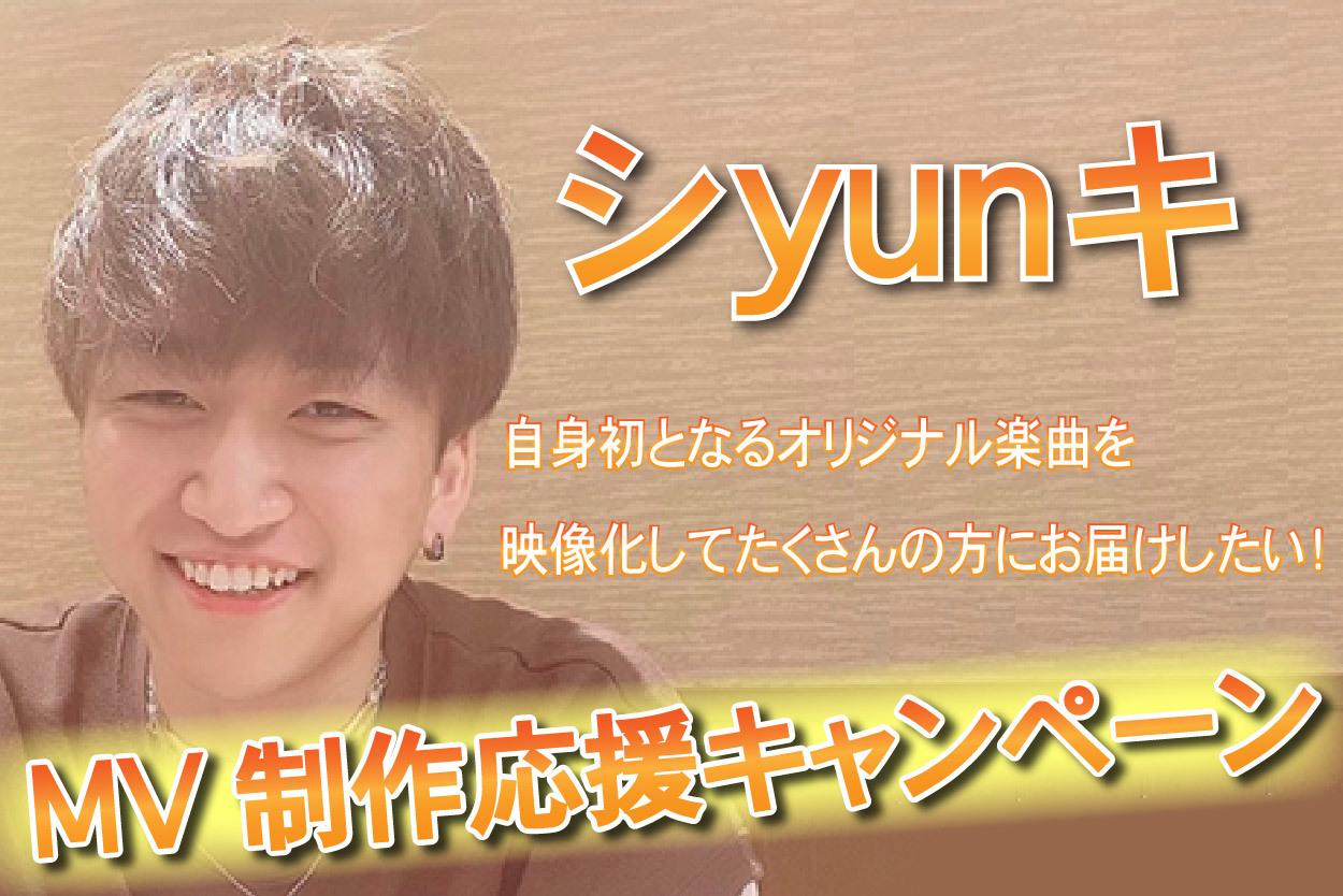【シyunキ】自身初となるオリジナル楽曲を映像化してたくさんの方にお届けしたい!MV制作応援キャンペーン