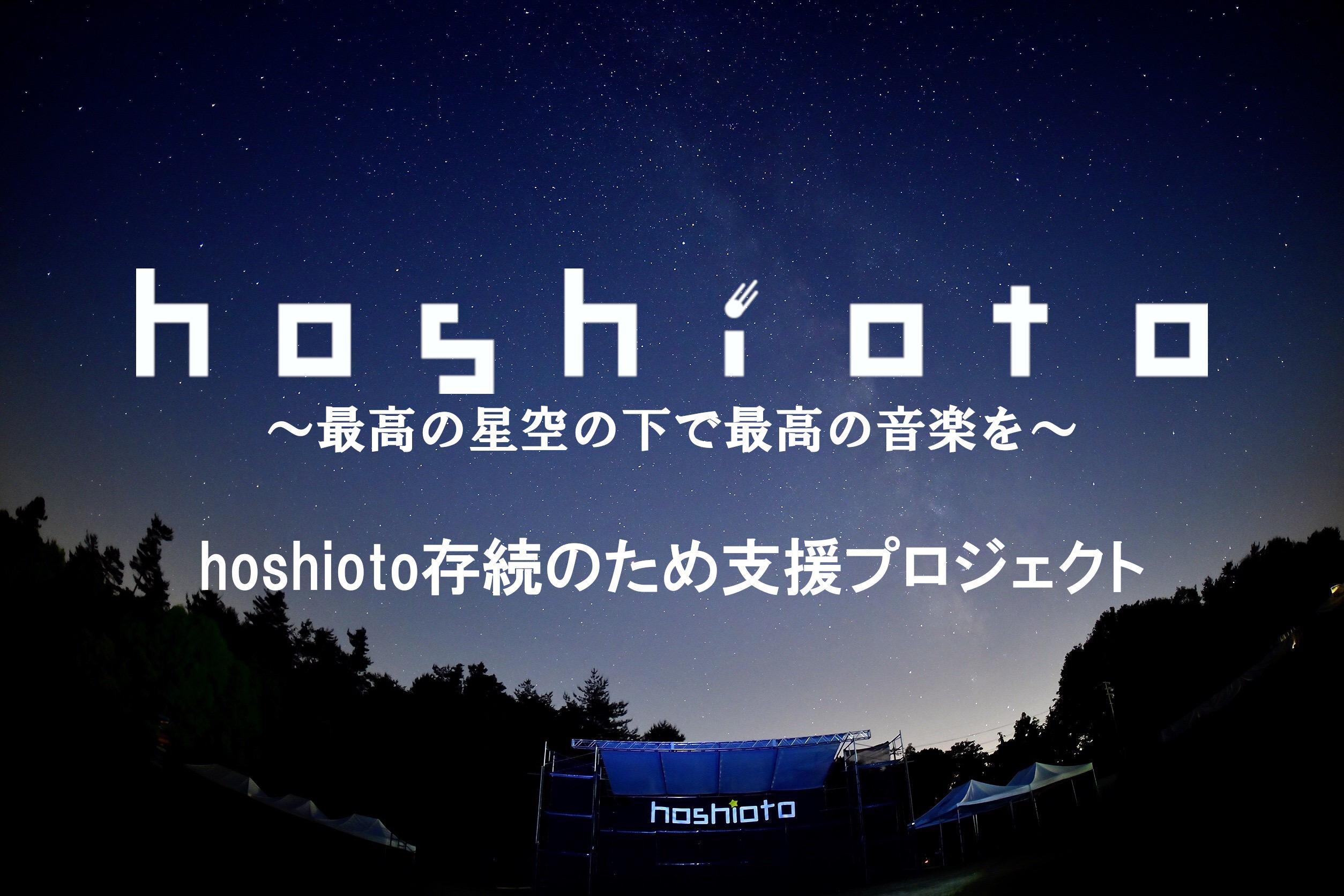 またいつの日か最高の星空で最高の音楽を、hoshioto'21 救済キャンペーン