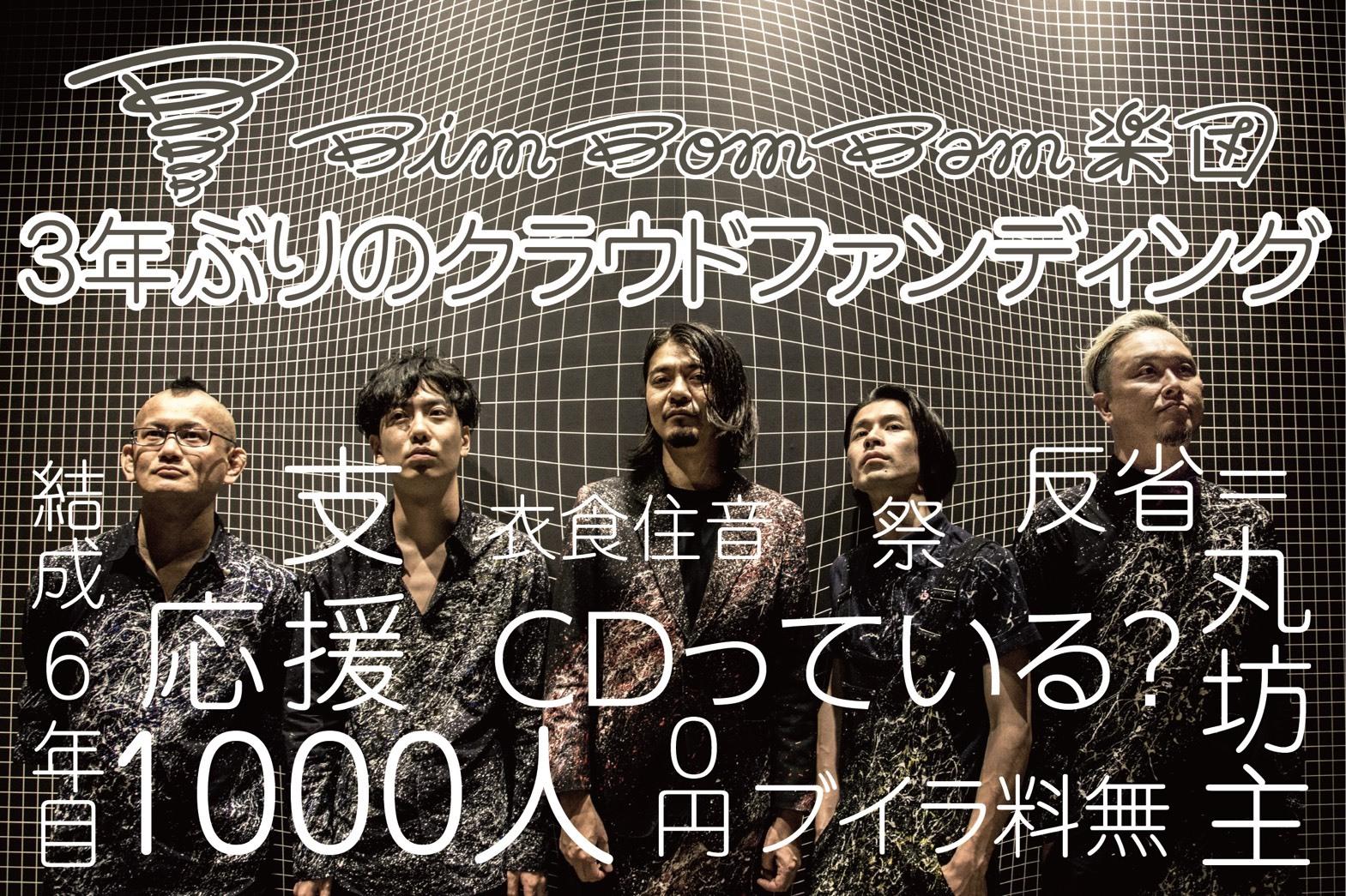 【BimBomBam楽団】クラウドファンディング参加者限定CD販売決定!1000人の方に応援・拡散していただきたい!!
