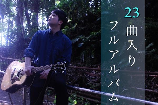 【大城貴史】ソロになって3周年、新たな挑戦をしたい。23曲入りフルアルバム制作応援キャンペーン