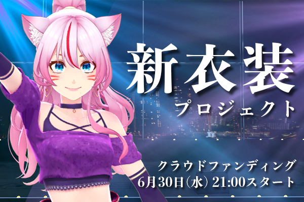 【奏みみ】10月16日のツアーファイナルで新ステージ衣装をお披露目したい!!新衣装制作応援キャンペーン