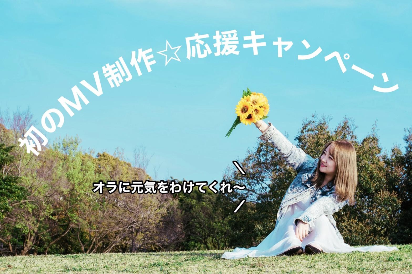 【橘 莉子】自身初となるMVを作り皆様にお届けしたい!MV制作応援プロジェクト!