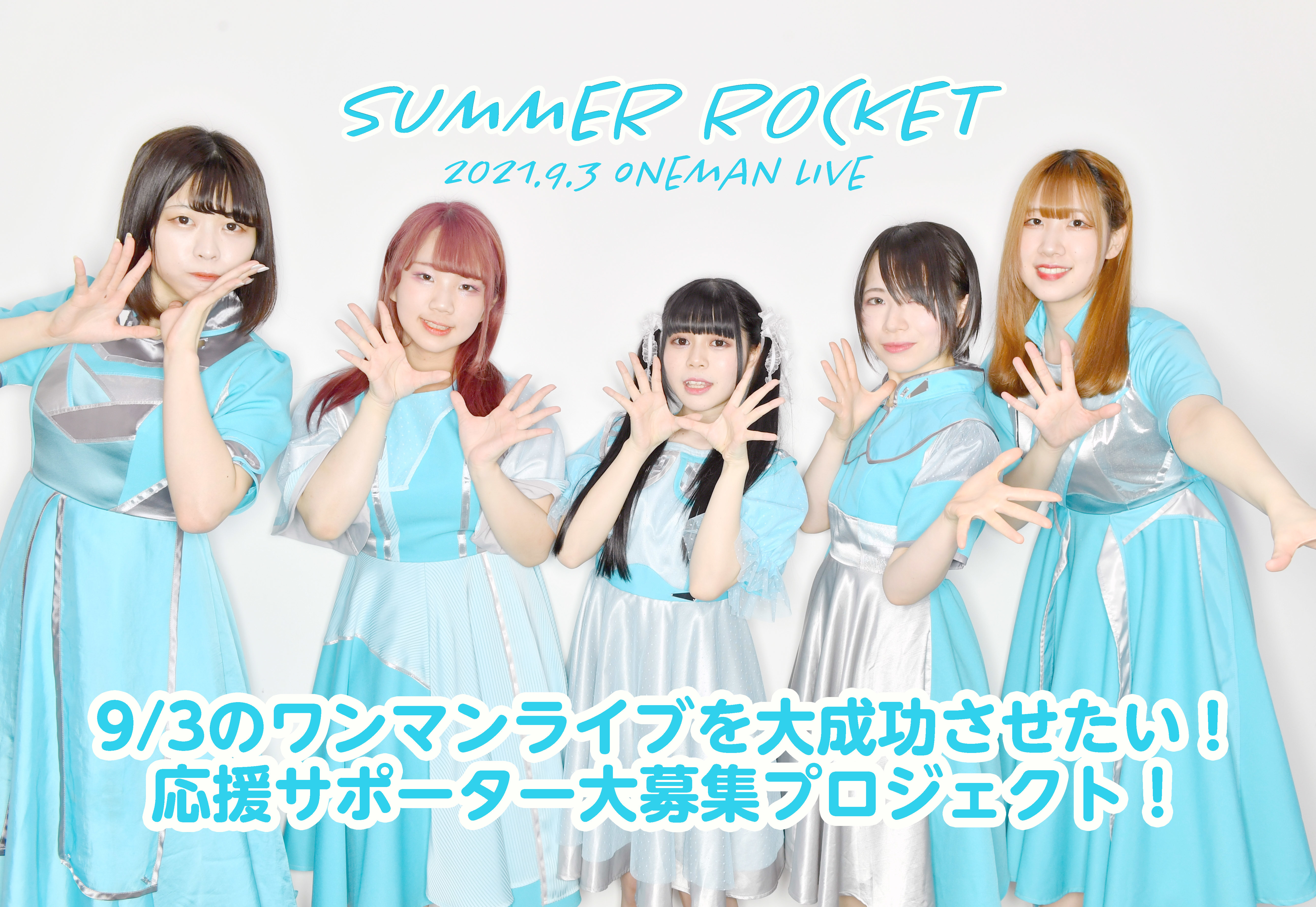 【SUMMER ROCKET】9/3のワンマンライブを大成功させたい!応援サポーター大募集プロジェクト!