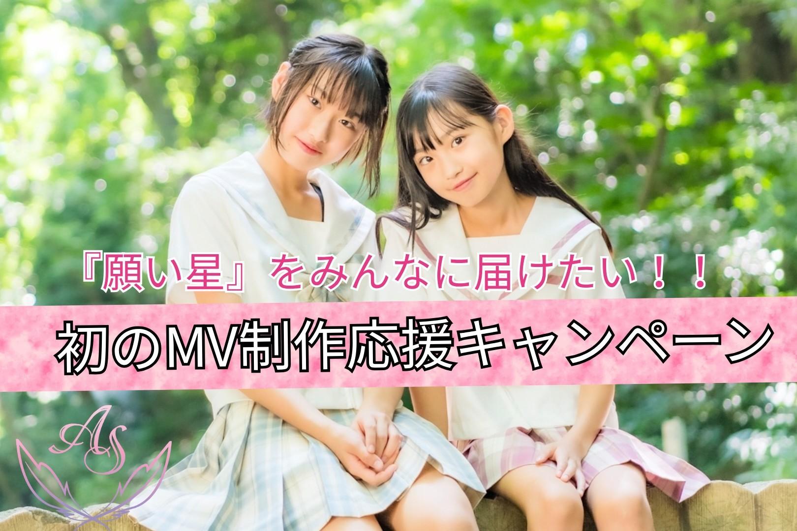 【Angel Sisters】「願い星」をみんなに届けたい!!初のMV制作応援キャンペーン!!