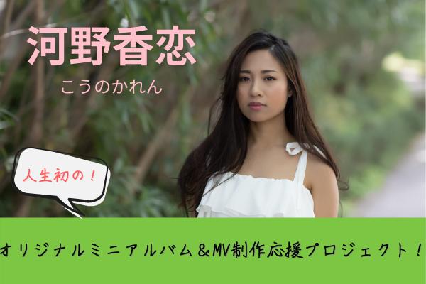 【河野香恋】最高のクオリティでお届けしたい、オリジナルミニアルバム&MV 制作応援プロジェクト!!
