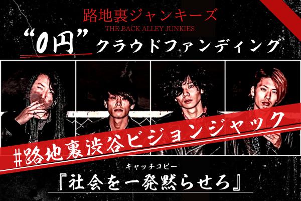 【路地裏ジャンキーズ 0円クラウドファンディング】 #路地裏渋谷ビジョンジャック