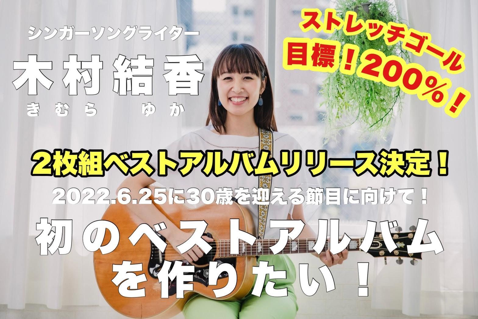 【木村結香】初の2枚組ベストアルバムリリースを実現させたい!2022年6月25日に迎える30歳という節目のホールワンマンライブに向けた応援キャンペーン!!