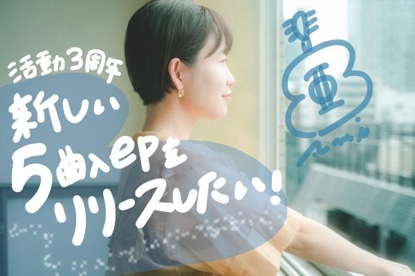 【亜美】活動3周年、新しい音源をリリースしたい!制作応援プロジェクト