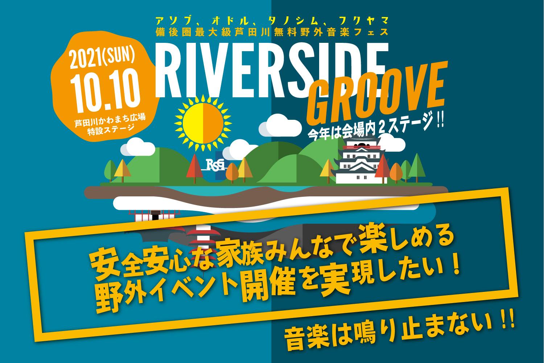 【RIVERSIDE GROOVE】をより安心安全で楽しいイベントにしたい、開催応援プロジェクト!!