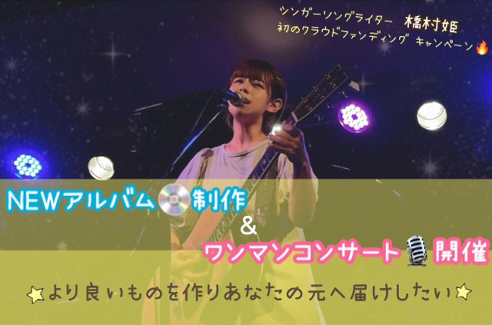 【橋村姫】NEWアルバムとワンマンコンサートをよりよいものにしてお届けしたい!橋村姫 応援キャンペーン