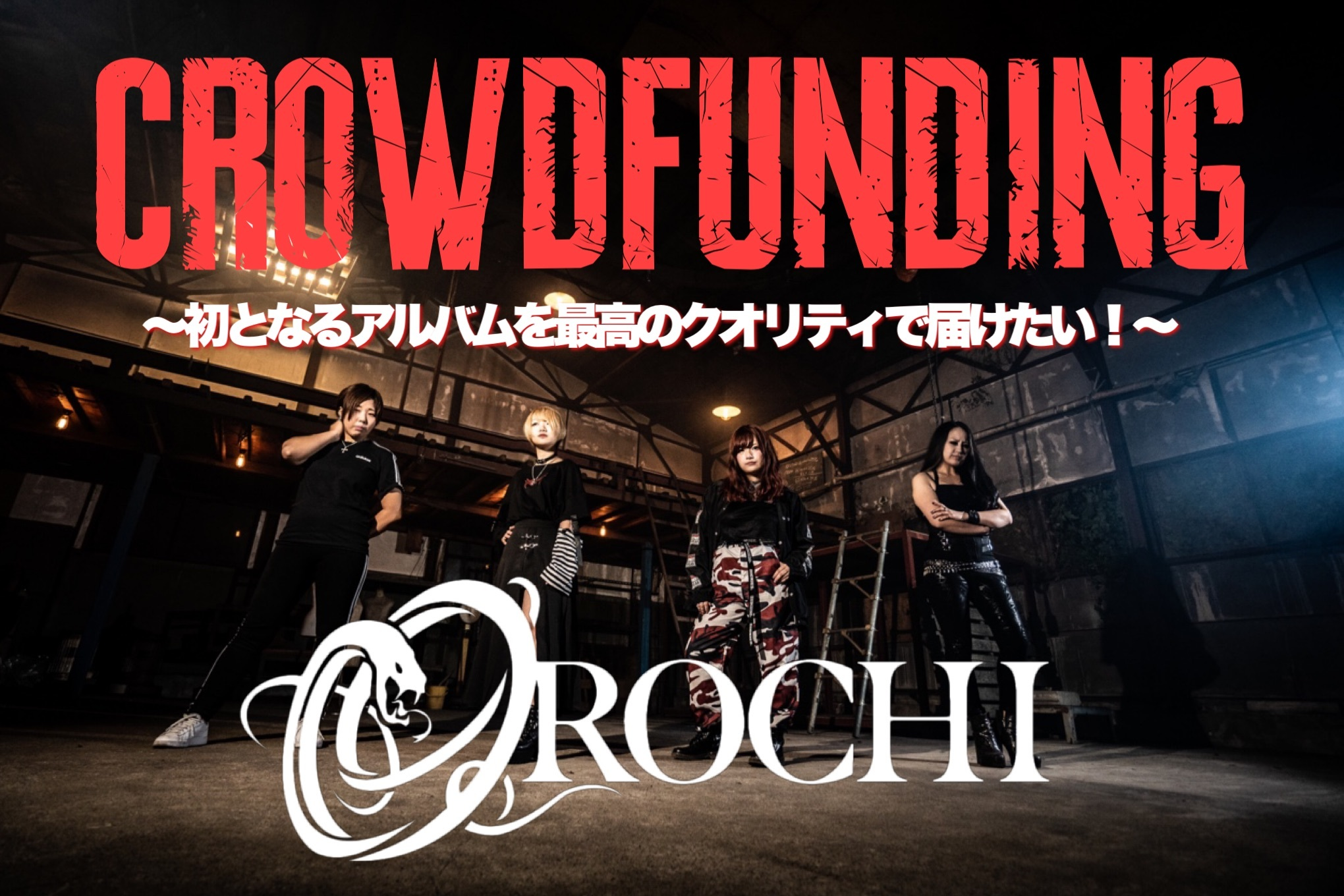 【OROCHI】初となるアルバムを最高のクオリティで届けたい!アルバム制作応援プロジェクト!
