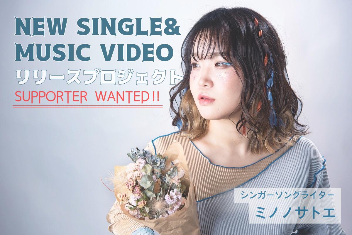 【ミノノサトエ】新境地!ピアノ×ドラムのNEWシングル&MVを作りたい!制作応援プロジェクト