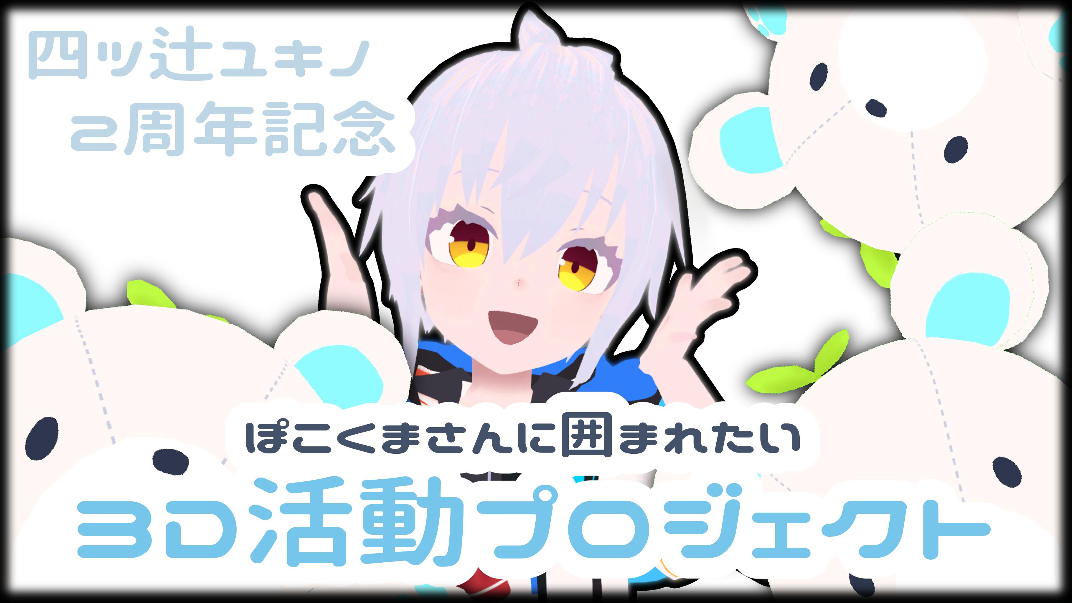 『四ツ辻ユキノ二周年記念3D活動プロジェクト』【Vtuber】