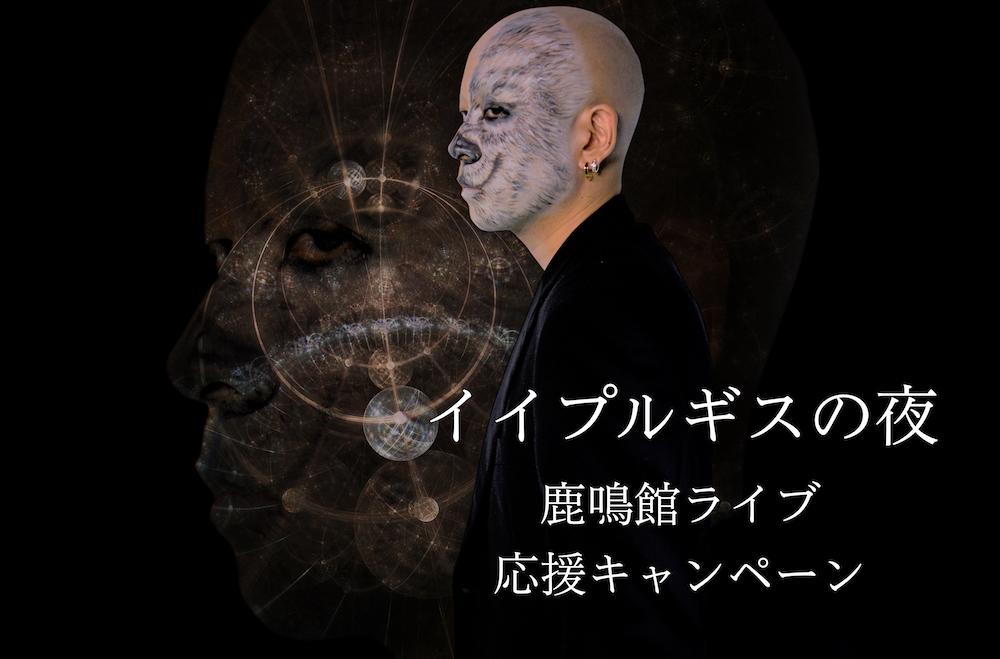 【イイプルギスの夜】鹿鳴館でのワンマンライブを成功させたい!