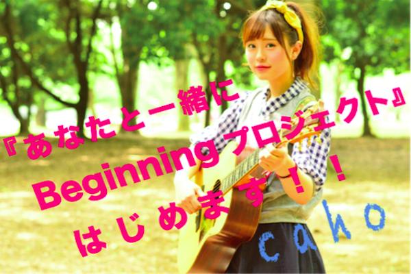 ギター女子cahoの、「あなたと一緒にBeginning」プロジェクト!