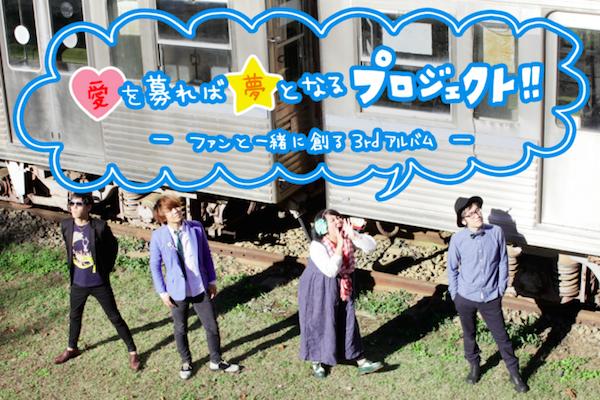 the tote 3rdアルバム制作 『愛を募れば夢となるプロジェクト!!』